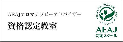 公益社団法人日本アロマ環境協会