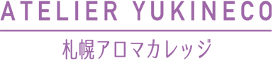 アトリエ雪猫札幌アロマカレッジ